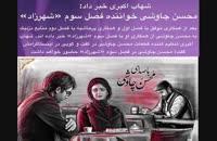 دانلود آهنگ های محسن چاوشی برای فصل سوم سریال شهرزاد