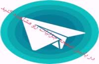 ایا تلگرام برای همیشه فیلتر میشه | دائمی تلگرام قطع میشه