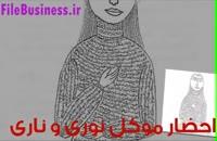 کتاب خود آموز فنون علوم غریبه مرجان جادو نوشته شیخ بهایی