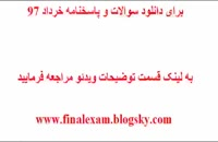 پاسخنامه امتحان نهایی آرایه های ادبی 21 خرداد 97 (جواب سوالات)
