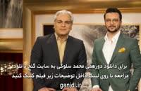محمد سلوکی در برنامه دورهمی + دانلود فیلم