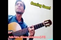 بزودی آهنگ عزیزوم اصفهونه از راتین رها