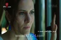 سریال دختران آفتاب دوبله فارسی - Dokhtarane Aftab - 19