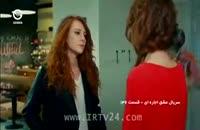 قسمت 137 عشق اجاره ای دوبله فارسی سریال