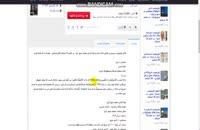 دانلود پاورپوینت خانه آبشار و ویلا کیانی محمد شهرکرج - در حجم 43 اسلاید
