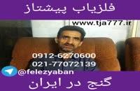 گنج در ایران
