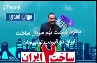 سریال ساخت ایران۲ قسمت۹ | دانلود قسمت نهم ساخت ایران دو ( آنلاین ) ( بدون سانسور )  full hd .
