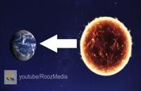 اگر خورشید ناپدید شود؟