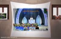 گزارش برگزاری سی و پنجمین دوره مسابقات قرآن کریم