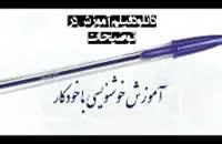 دانلود کتاب آموزشی خوشنویسی با قلم و خودکار کیفیت HD (کامل) آپارات - یوتیوب