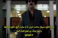دانلود سریال ساخت ایران 2 تمام قسمت ها