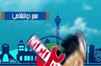 دانلود کامل و رایگان قسمت 9 ساخت ایران2