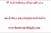 پاسخنامه امتحان نهایی جغرافیا 2 انسانی 6 خرداد 97 (جواب سوالات)