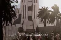 مستند داستان تمدن (4) صالح در میان سومریان