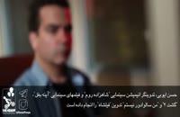پشت صحنه فیلشاه با دانلود انیمشن ایرانی فیلشاه