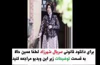 قسمت 13 فصل 3 شهرزاد (۱۳) سیزدهم سوم (دانلود کامل) HD 1080 (آنلاین) - نماشا