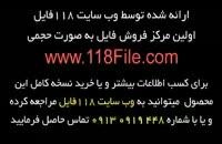 آموزش نصب آسمان مجازی در سه سوت در www.118File.Com-09130919448