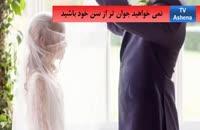 دلایل بالا رفتن سن ازدواج