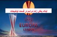 پخش زنده قرعه کشی مرحله حذفی لیگ اروپا 2017-2018 (یک شانزدهم نهایی)