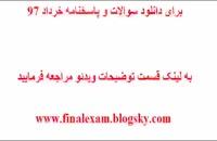سوالات امتحان نهایی خرداد 97