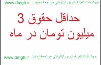کار در منزل اصفهان ۹۷