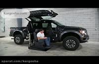 طراحی مبلمان و ورود به اتومبیل برای معلولان