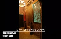 اجرای آبنمای حبابی و آبنمای شیشه ای در رستوران بابا قدرت