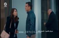 ماکسیرا دانلود قسمت 124 دوبله فارسی سریال