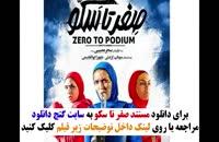 دانلود فیلم صفر تا سکو | مستند خواهران منصوریان | 1080p