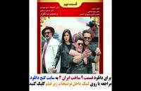 دانلود قسمت نهم 9 سریال ساخت ایران 2 | قسمت 9 ساخت ایران 2