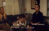 قسمت 94 ماکسیرا دوبله فارسی سریال
