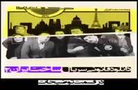 قسمت 9 ساخت ایران 2 ( دانلود کامل و قانونی ) ( قسمت نهم ساخت ایران 2 ) ( خرید آنلاین ).