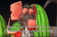 دانلود رایگان انیمیشن فیلشاه با کیفیت 1080p