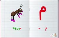 آموزش تصویری حروف وکلمات به کودک 02128423118-09130919448-wWw.118File.Com