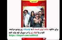 دانلود سریال ساخت ایران 2 قسمت 9 ( قسمت نهم ساخت ایران 2 ) قانونی .