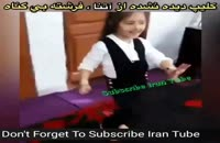 ویدیوی دیده نشده از آتنا اصلانی