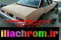 دستگاه کروم پاش فانتاکروم 09127692842