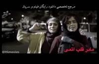 دانلود رایگان فیلم مادر قلب اتمی