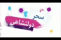 دانلود فیلم سینمایی ملی وراه های نرفته اش