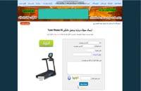 تردمیل خانگی با مدل مارک Tuner fitness V6 راهنمایی توضیحات خرید اینترنتی