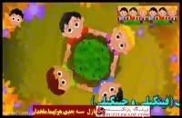 ترانه شاد کودکانه عمو امید - مامان بابا