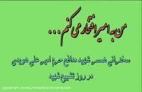 سخنان همسر شهید مدافع حرم امیر علی هیودی