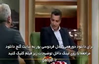 برنامه دورهمی عادل فردوسی پور قسمت آخر فصل سوم