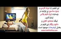 فیلم دوبله و بدون سانسور: پیاده روی بی شرمانه walk of shame