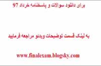 پاسخنامه امتحان نهایی ادبیات فارسی انسانی 23 خرداد 97 (جواب سوالات)