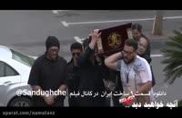 سریال ساخت ایران 2 قسمت 9 نهم