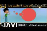 حمل اثاثیه منزل در غرب تهران با بیمه نامه اطلس بار