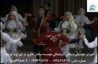 آموزش قارمون( گارمون)، ناغارا(ناقارا), آواز و رقص آذربايجاني( رقص آذری) در تهران و اورميه706