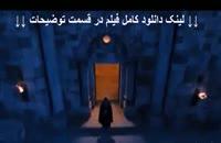 دانلود فیلم محمد رسول الله با لینک مستقیم و کیفیت ۱۰۸۰HQ (کامل)