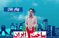 نهمین 9 قسمت ساخت ایران 2 فصل دوم | ( سریال ) ( قانونی ) خرید کیفیت عالی